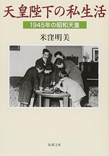 天皇陛下の私生活: 1945年の昭和天皇 (新潮文庫)