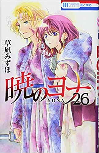Akatsuki no Yona Vol.23 Yona of the Dawn //Japanese Manga Book  Comic  Japan NEW