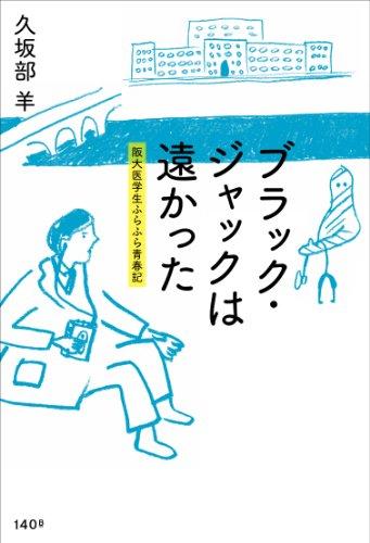 ブラック・ジャックは遠かった 阪大医学生ふらふら青春記