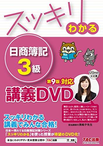 スッキリわかる 日商簿記3級 9版対応講義DVD / 滝澤ななみ