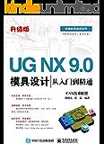 UG NX 9.0模具设计从入门到精通(升级版) (技能应用速成系列)