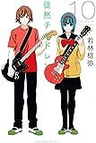 徒然チルドレン(10) (講談社コミックス)