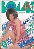 BOMB (ボム) 1994年06月号[表紙:宮前真樹][雑誌] (BOMB (ボム))