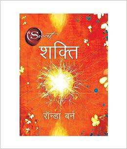 SHAKTI) (Hindi Edition): RHONDA BYRNE: 9788183222150: Amazon