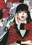 賭ケグルイ(7) (ガンガンコミックスJOKER)