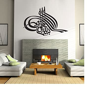 Basmallah Curves Calligraphy Arabic Islamic Muslim Wall Art Sticker