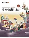 古布・縮緬に遊ぶ (創作市場48)