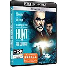 The Hunt For Red October (4K UHD) (Hong Kong Version / Chinese subtitled) 追擊赤色十月