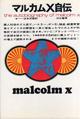 マルカムX自伝 (1968年)