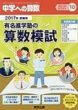 有名進学塾の算数模試 2016年 10 月号 [雑誌]: 中学への算数 増刊