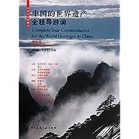 中国的世界遗产全程导游词(华东卷)