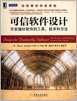 Software Engineering Technology Series Trusted Robust Software Design And Development Of Software Tools Techniques And Methods Chinese Edition Mei Bijay Jayaswal Peter Patton 9787111428190 Amazon Com Books