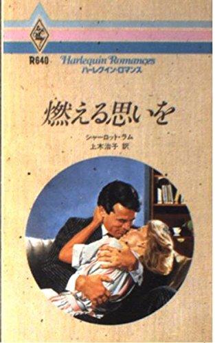 燃える思いを (ハーレクイン・ロマンス)