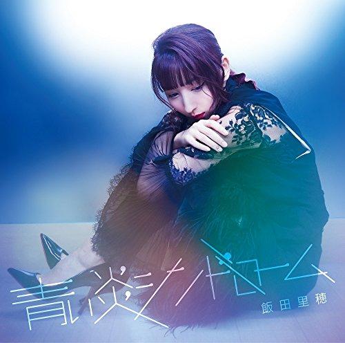 Riho Iida - Aoi Honoo Syndrome (Type B) (CD+DVD) [Japan LTD CD] TKCA-74456