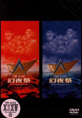 幻夜祭 Red&Blue Phantom Eve THE ALFEE 1995 14th, Summer 8.12 & 8.13 [DVD] B001PAA0HM