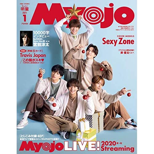 Myojo 2021年 1月号 追加画像
