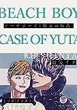 beachboy yuuta no baai: orenoseisyunn tyuugakuseizidaikara tyoukyousizidaimade (ichiya) (Japanese Edition)