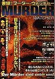 実録!マーダー・ウォッチャー (2005summer issue) (洋泉社MOOK)
