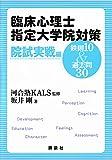 臨床心理士指定大学院対策 鉄則10&過去問30 院試実戦編 (KS専門書)