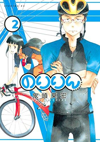 のりりん(2) (イブニングコミックス)