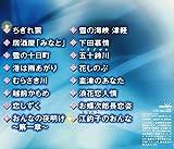 Miko Takegawa - Takegawa Miko Zenkyoku Shu Chigire Gumo.Yuki No Kaikyou Tsugaru [Japan CD] CRCN-41239