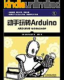 动手玩转Arduino(异步图书)