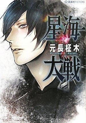 星海大戦 (星海社FICTIONS)