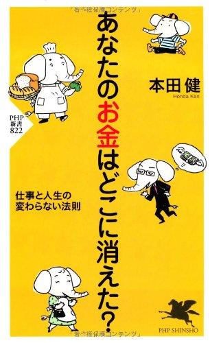 Anata no okane wa doko ni kieta : shigoto to jinsei no kawaranai hōsoku PDF