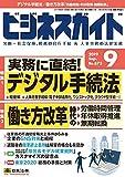 ビジネスガイド 2019年 09 月号 [雑誌]