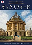 Oxford City Guide - Japanese (Pitkin City Guides)