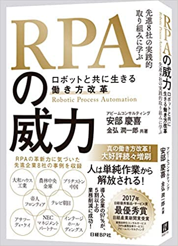 RPAの威力 ~ロボットと共に生き...