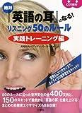 絶対『英語の耳』になる!リスニング50のルール 実践トレーニング編 CD2枚付
