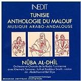 Vol. 1 Tunisie Anthologie Du Malouf Musique Arabo-Andalouse