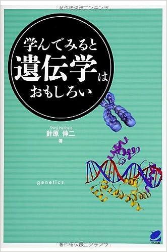 学んでみると遺伝学はおもしろい...