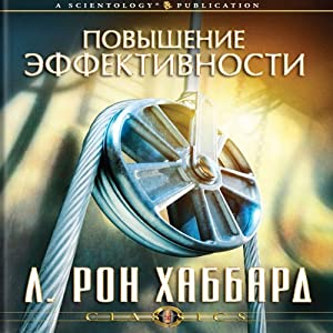 Increasing Efficiency (Russian Edition) Audiobook