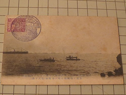 1908 Japanese Post Card - Imperial Naval Review 1908 - With Japanese Stamp