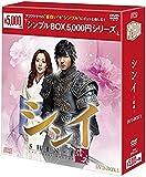シンイ-信義- DVD-BOX1<シンプルBOXシリーズ>