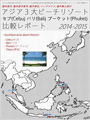 Asia Popular Beach Resort Cebu Bali Phuket Comparison Report 2014-2015 (Japanese Edition)