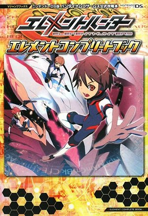Element Hunters NDS version element Complete Book NAMCO BANDAI Games Official Strategy Guide (V Jump Books) (2009) ISBN: 4087795241 [Japanese Import]
