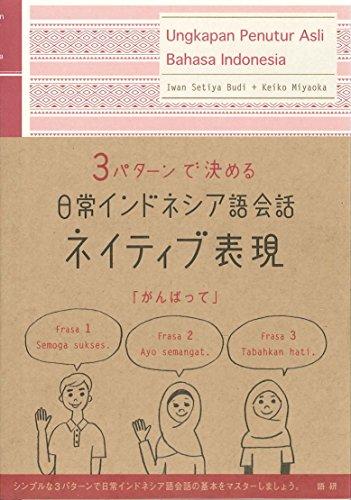 日常インドネシア語会話ネイティブ表現 (<CD>)