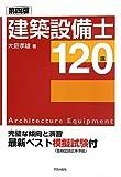 第四版 建築設備士120講