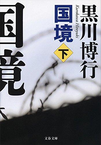 国境 下 (文春文庫)