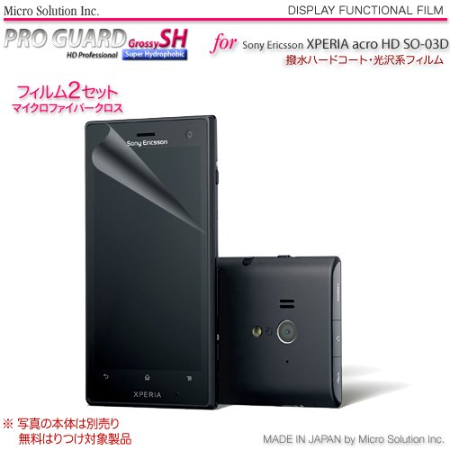 XPERIA acro HD SO-03D - IS12S PRO GUARD SH 光沢高防汚 HD Professional Grosy Super Hydrophobic / PGSH-ACHD03D