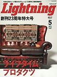Lightning (ライトニング) 2017年 05月号 Vol.277