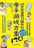 0-3���智力��的亲�游�方案120上��妈妈实践版 (Chinese Edition)