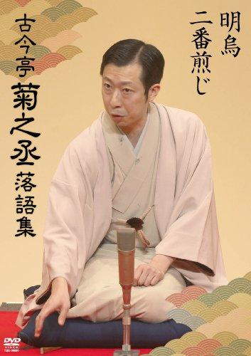 Rakugo - Kokontei Kikunojyo Rakugo Shu Akegarasu / Niban Senji [Japan DVD] TSDS-75550