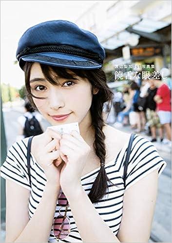 欅坂46 渡辺梨加1st写真集『饒舌な眼差し』 (日本語) 大型本 – 2017/12/5
