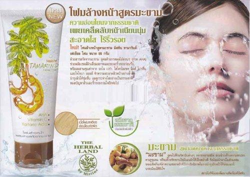 Best Tamarind Facial Foam Wash AHA Vitamin Jojoba Oil Milk Protein Aloe Vera Reduce Dark Spots and Dark Circles to Fade 85 G. X 3 Tubes