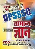 UPSSSC: General Knowledge Part-1 2018(1812R)