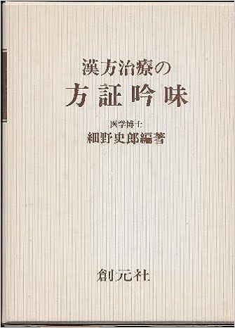 漢方治療の方証吟味 (1978年) | ...